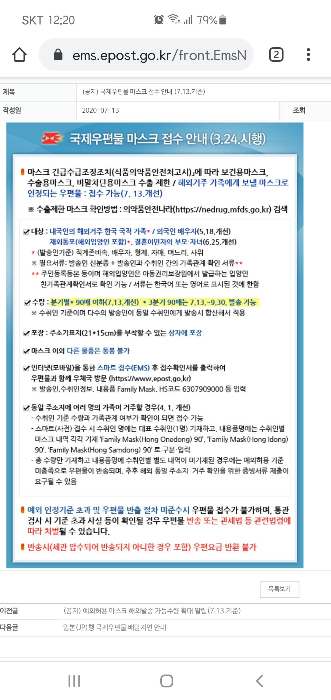 미국 사는 언니에게 kf94마스크 보내기(7월 13일 업데이트) : 분기별(3개월)에 90개 이하/ 일반 박스 사용 가능(주의)