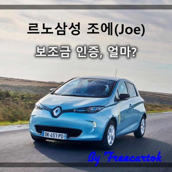 르노삼성 조에(Joe) 제원 보조금 특징 [인증 완료]