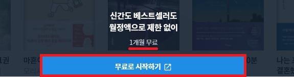 리디셀렉트-1개월-무료-신청-1