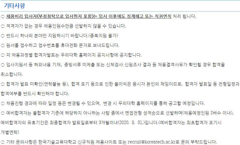 한국기술교육대학교 직원 채용 공고