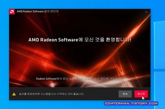 AMD Radeon Software 설치 재부팅
