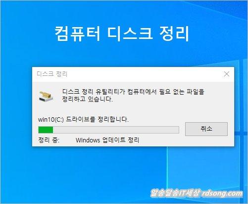 윈도우 최적화 - 윈도우10 업데이트 후에 컴퓨터 디스크 정리