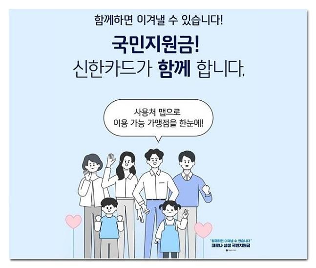 신한카드 재난지원금 신청00