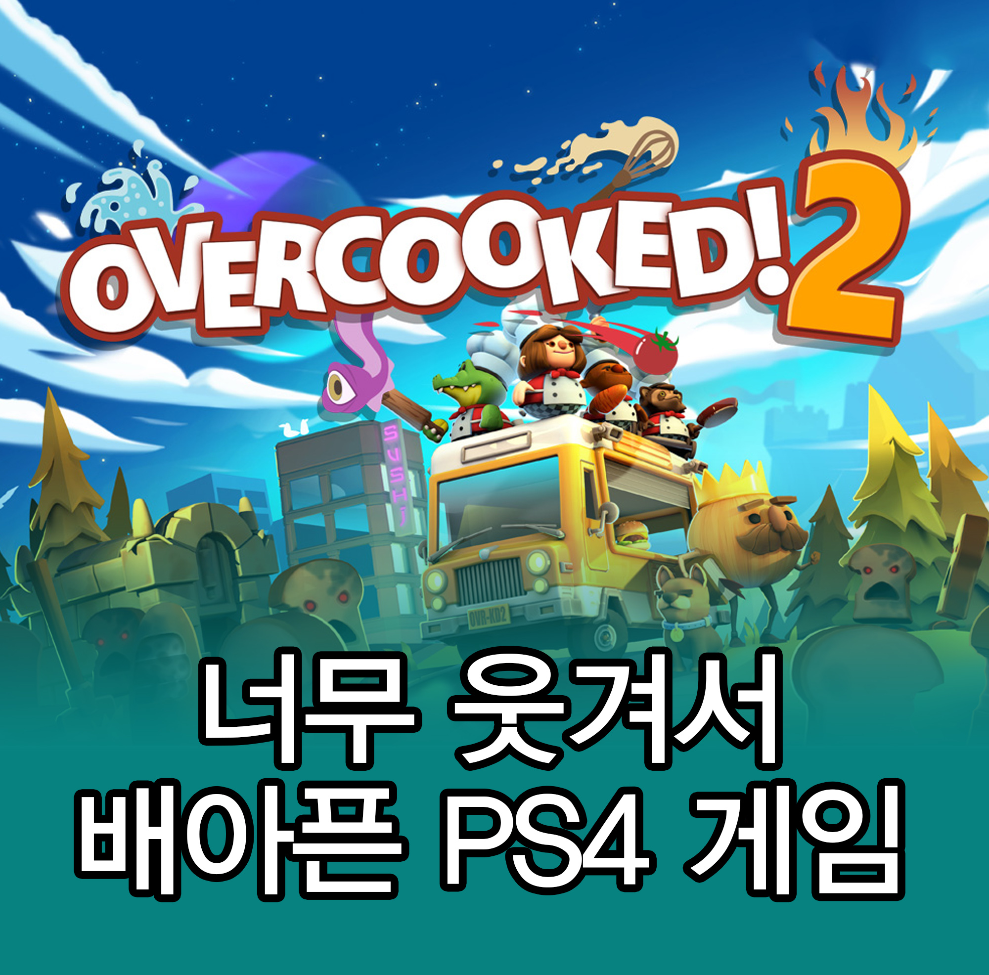 "Too funny play game ""PS4 Overcooked 2!"""
