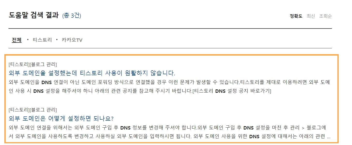 티스토리블로그 DNS 설정3