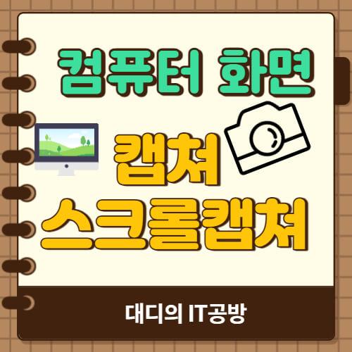 컴퓨터-화면-캡쳐하는-방법-대표-이미지