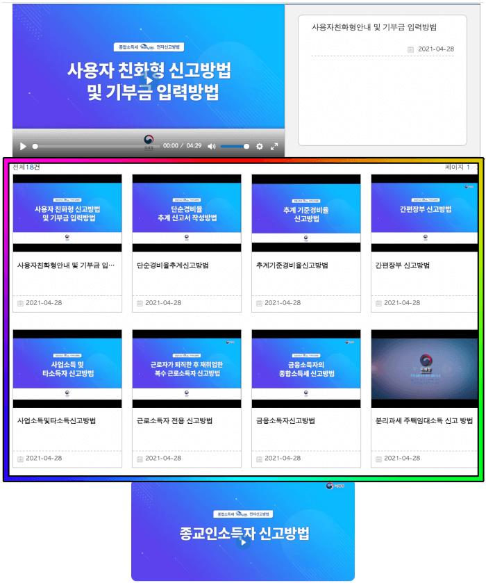 국세청-연말정산-동영상메뉴얼
