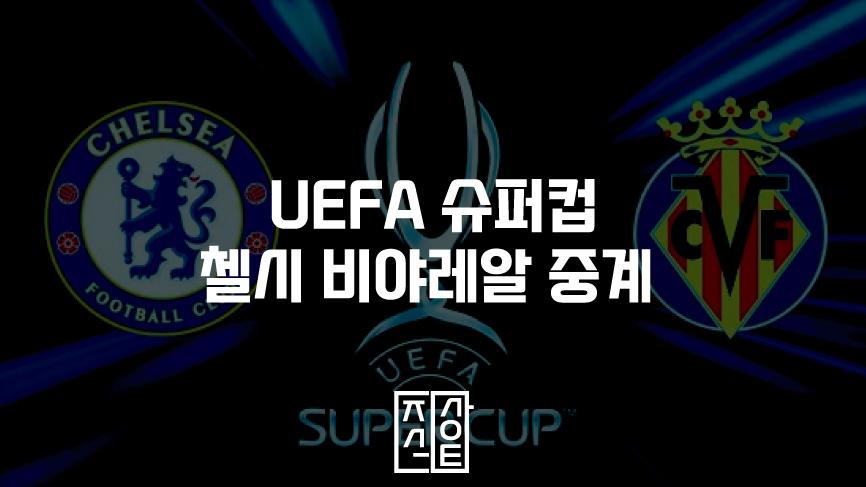 첼시 비야레알 중계 2021 UEFA 슈퍼컵 경기