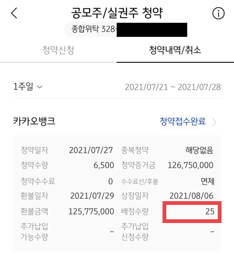 찌쏘의 카카오뱅크 청약 배정결과 - 25주를 받았다.