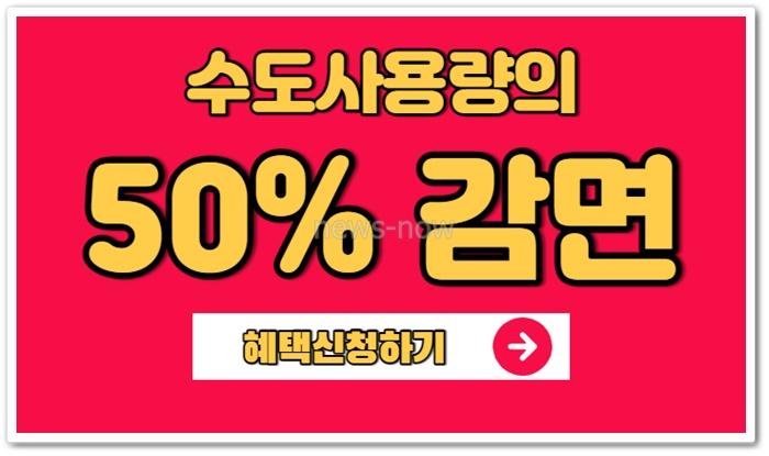 서울시 소상공인 수도요금 감면