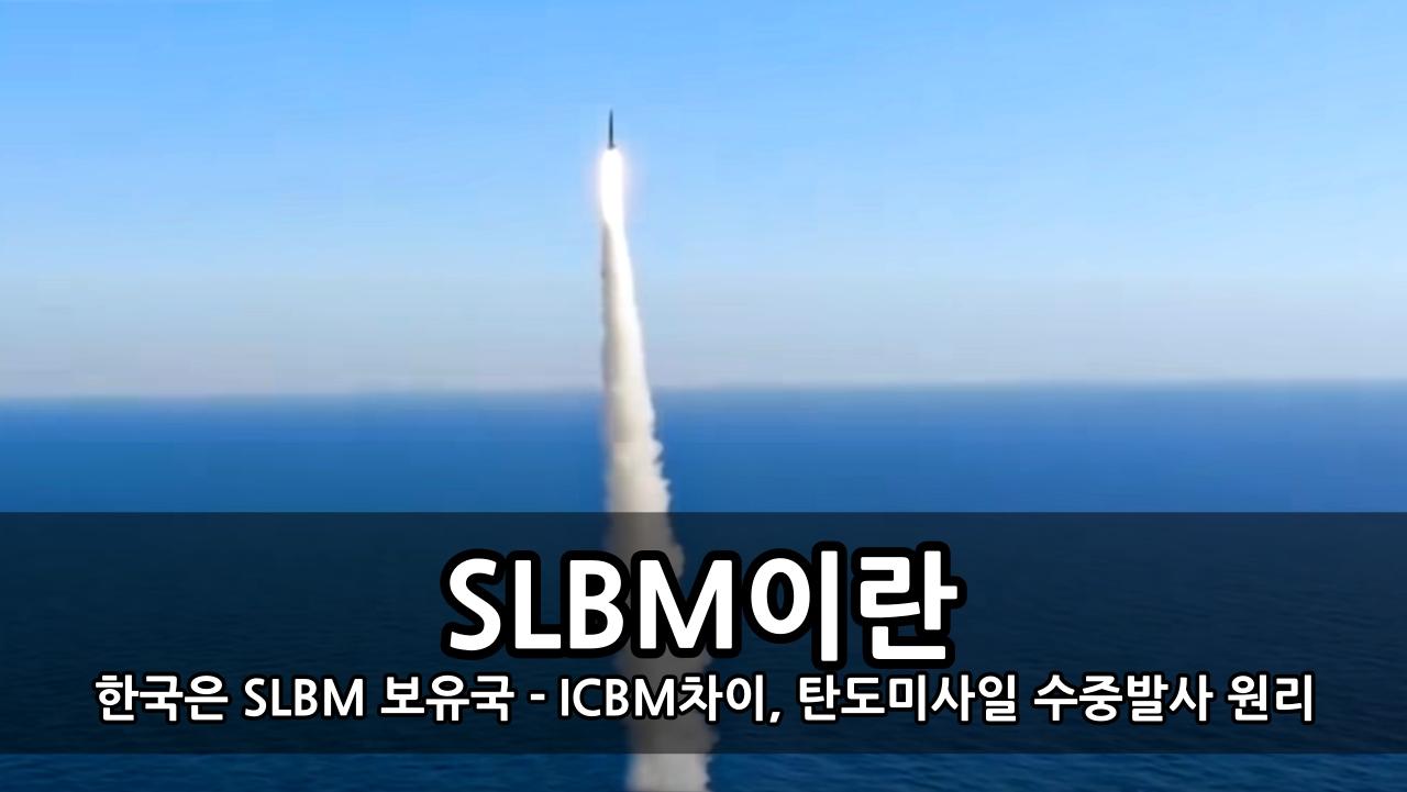 한국은 SLBM 보유국 - SLBM이란 뜻과 ICBM차이, 탄도미사일 수중발사 원리