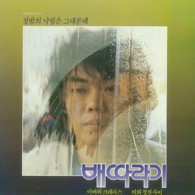 '그댄 봄비를 무척 좋아하나요'가 수록된 배따라기의 ≪창밖의 낙엽은 그대론데≫ 앨범 커버