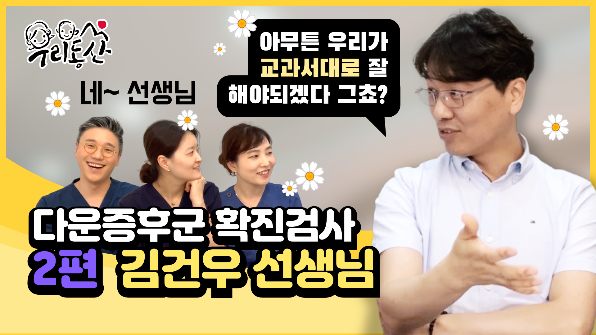융모막융모 생검 CVS 대구함춘 김건우