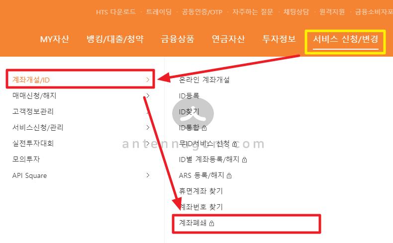 미래에셋웹사이트에서 서비스 변경 계좌 폐쇄 메뉴 선택