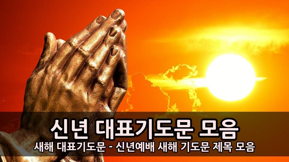 신년 대표기도문(새해 대표기도문) - 신년예배 새해 기도문 제목 모음