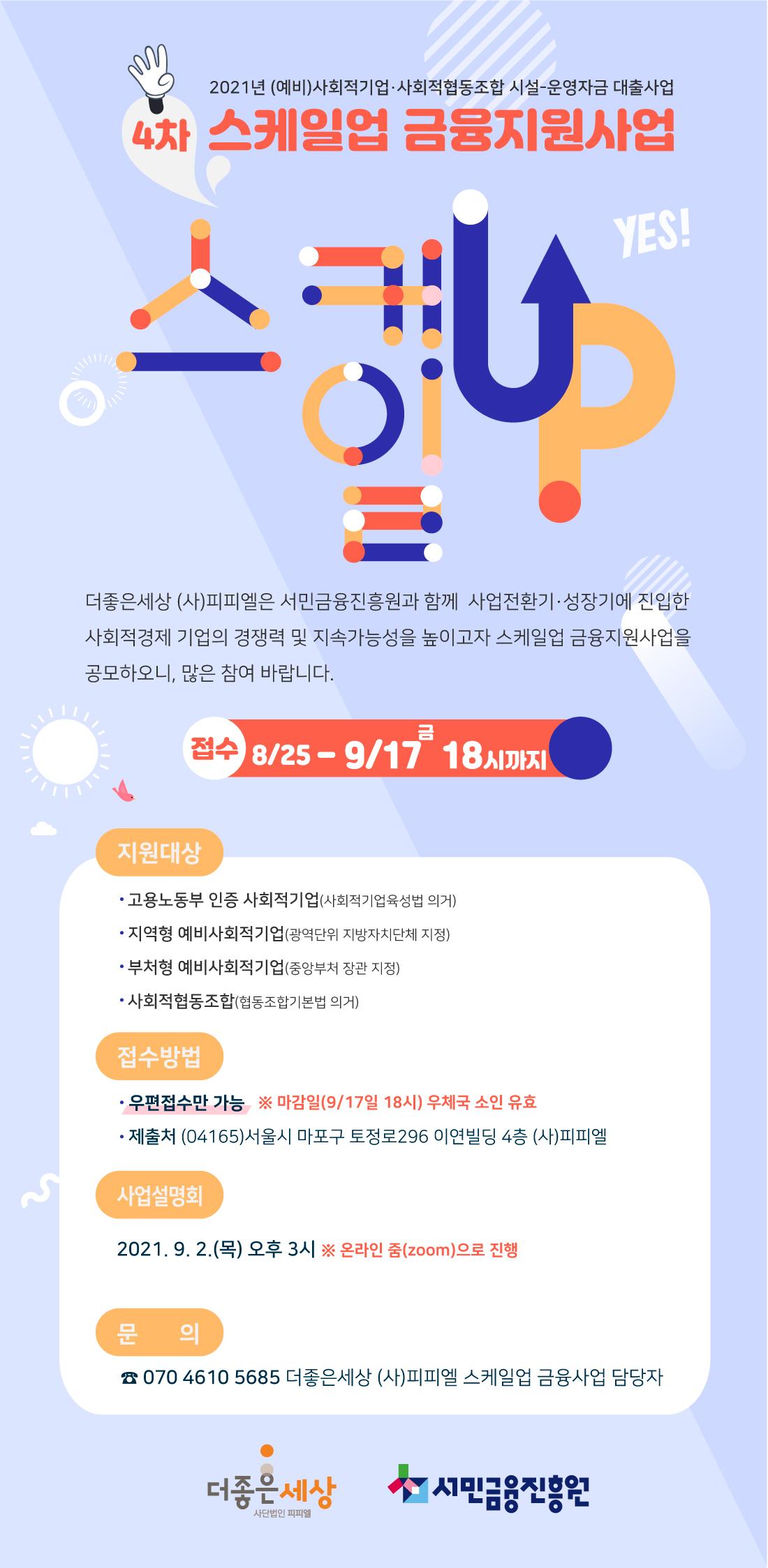 [안내] 서민금융진흥원X피피엘   2021년 제4차 스케일업 금융지원사업