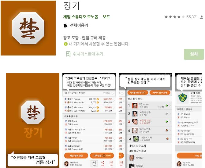 카카오장기-게임-모바일-앱-설치