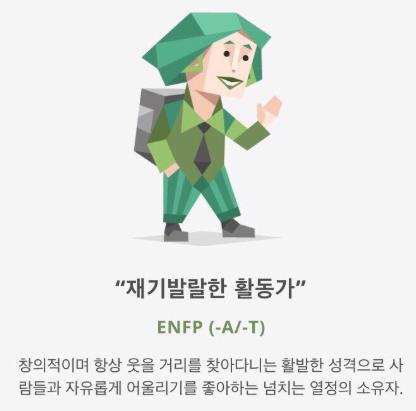 ENFP 유형 특징 연애궁합 총정리(+장점 단점 직업 추천 궁합 팩폭 매력 MBTI유형)