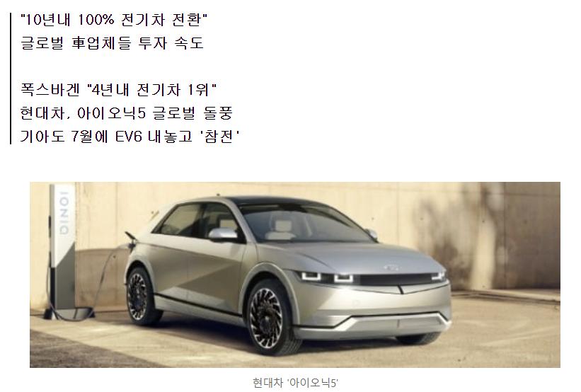 현대자동차 전기자동차