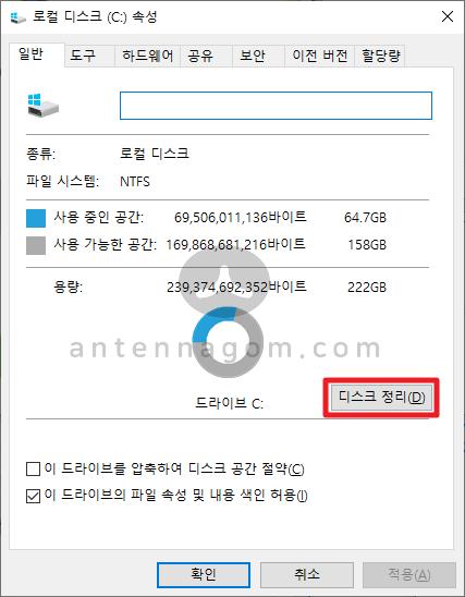윈도우 디스크 정리로 하드디스크 용량 확보 방법 2