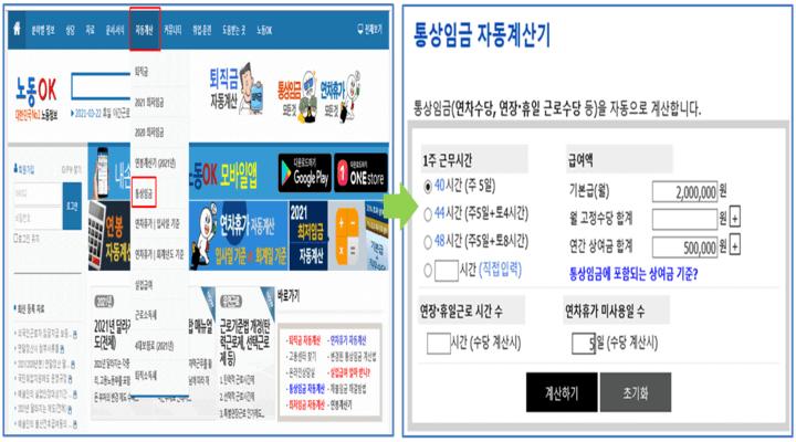 노동OK-홈페이지-연차수당-계산기