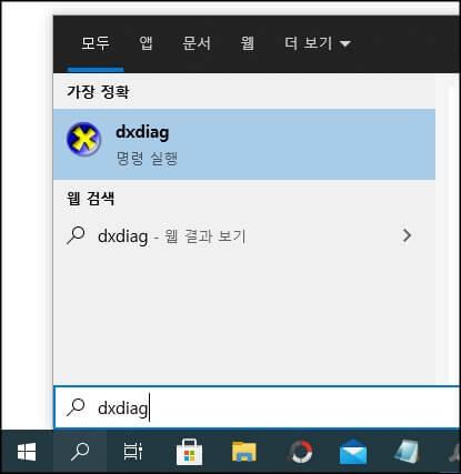 검색창에-dxdiag-명령어-입력