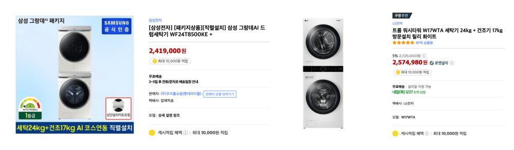 삼성-LG-일체형제품-비교