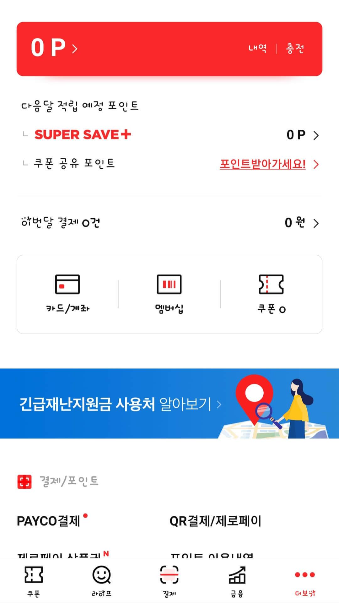 페이코 50만원 소액대출 신청