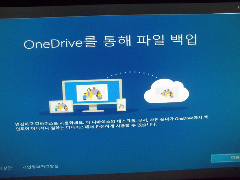 OneDrive를 통한 파일 백업 유무 선택