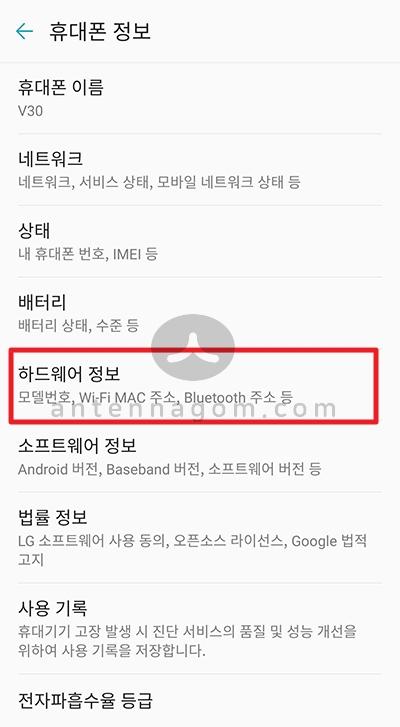 LG 스마트폰 모델명 2