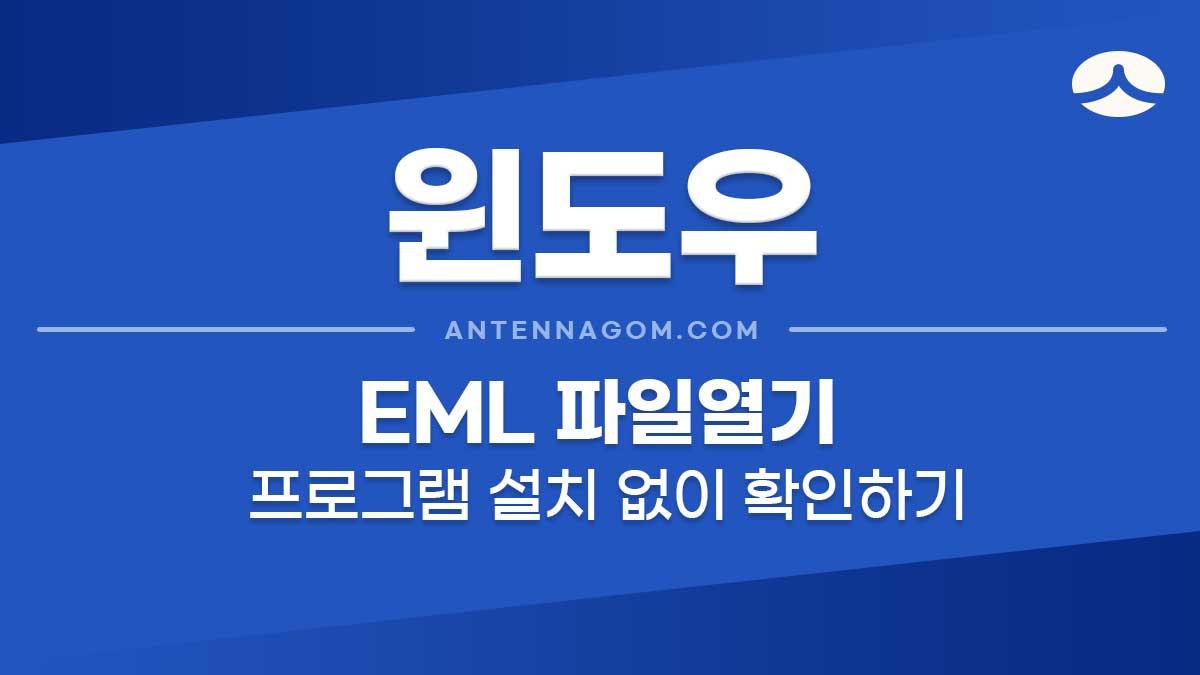 EML 파일 열기