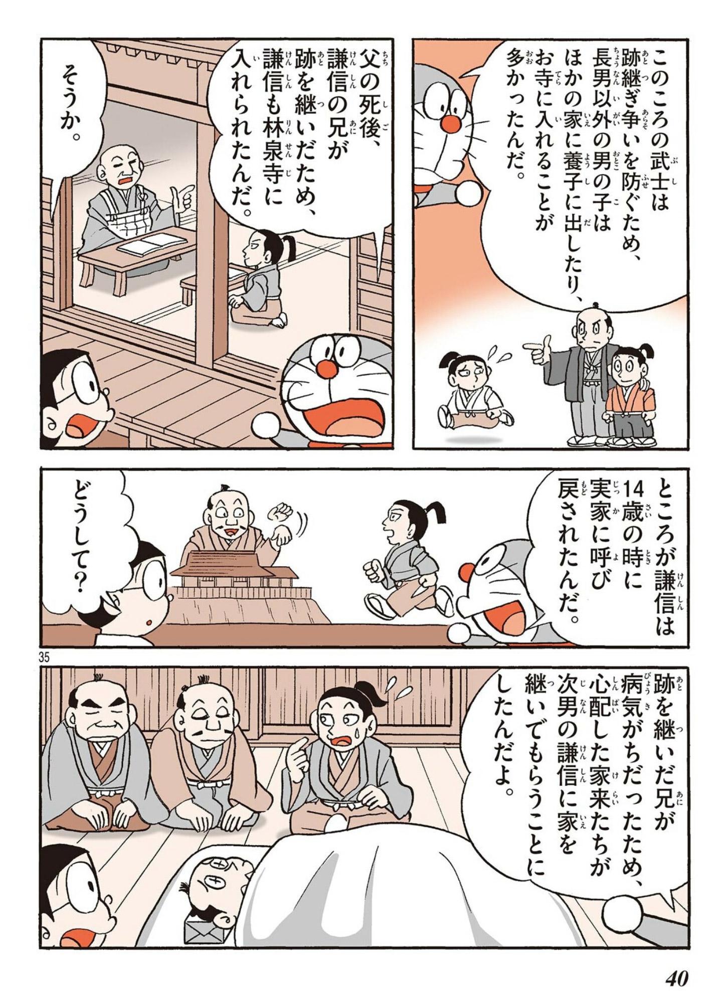 도라에몽 일본 인물전 샘플2