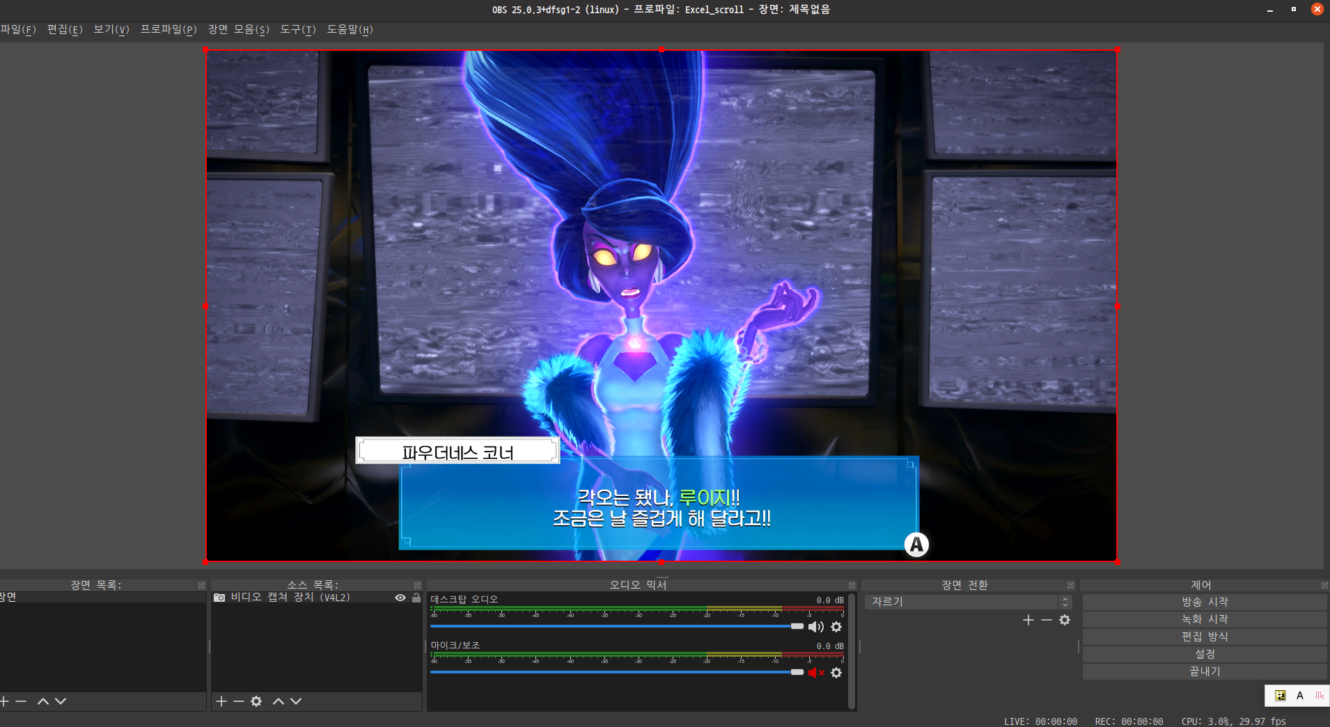 OBS Studio 에서 닌텐도 스위치 녹화