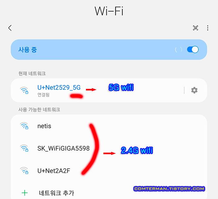 태블릿 와이파이 SSID 목록