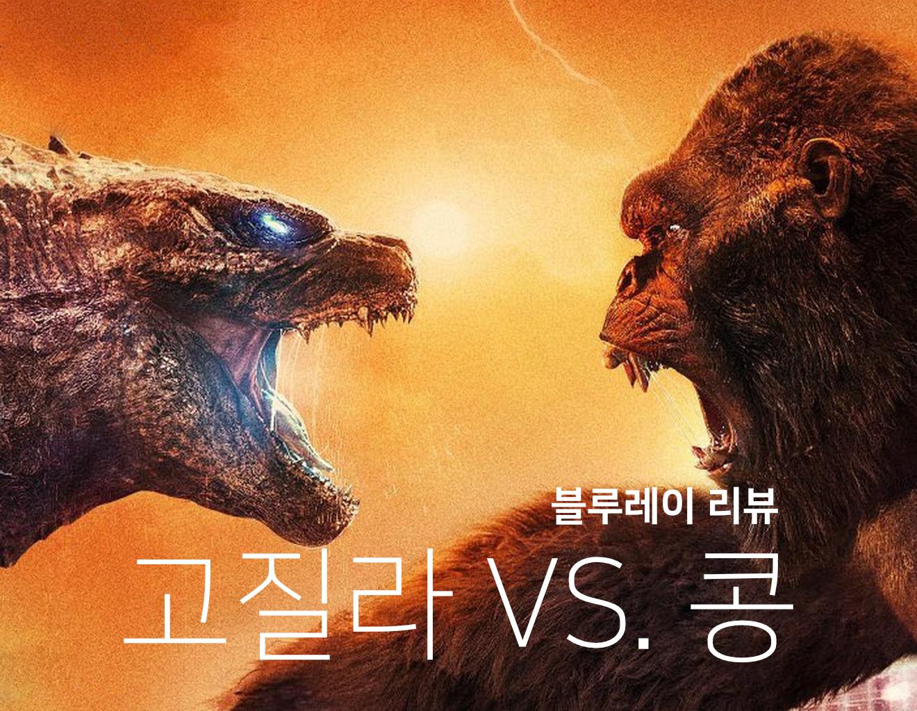 [블루레이] 고질라 vs. 콩 - 몬스터버스의 화려한 피날레