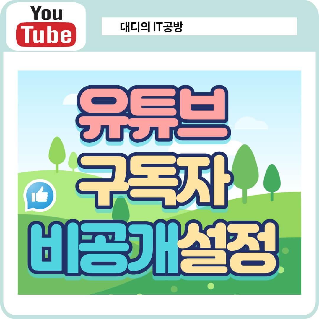 유튜브-구독자-비공개-설정-대표-이미지