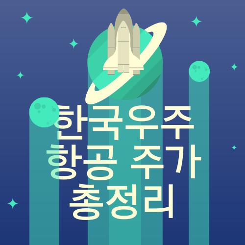 한국우주항공 썸네일