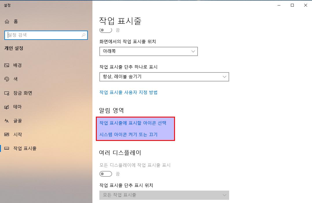 윈도우10 작업표시줄 아이콘 없애는 방법