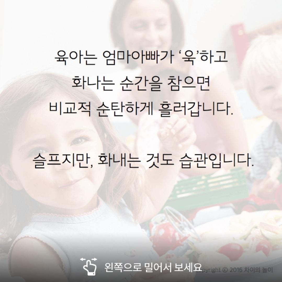 육아는 힘들어요, 엄마의 마음 관리 (이미지와 글 출처 : 차이의 놀이앱)