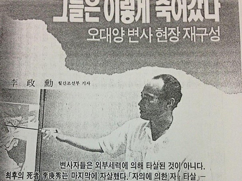 오대양 집단 변사사건 총정리 (+ 충격적인 교주 박순자 정체 사진)