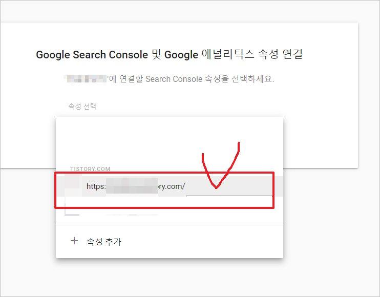 구글 애널리틱스 구글 서치콘솔 연결 연동 방법5