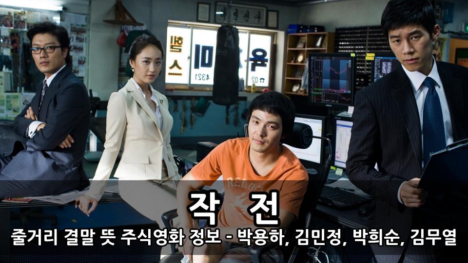 영화 작전 줄거리 결말 뜻 주식영화 정보 - 박용하, 김민정, 박희순, 김무열