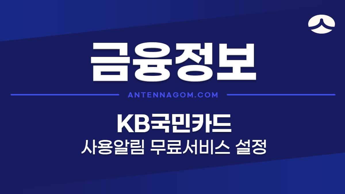 KB국민카드 사용알림 무료 서비스 신청 방법