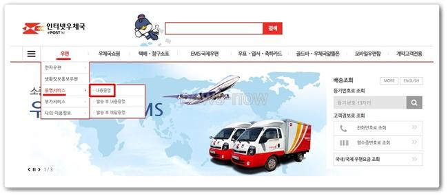 인터넷 우체국 내용증명