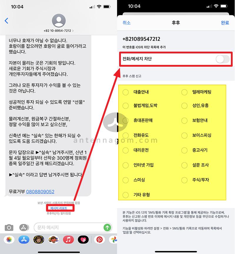 애플 아이폰 스팸문자 차단하는 방법 9