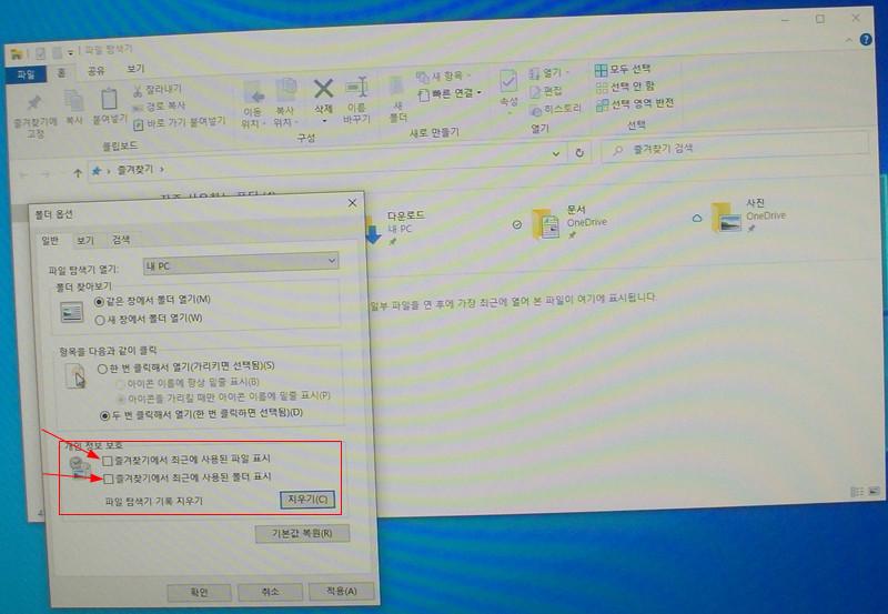윈도우10 개인 정보 보호 항목에서 파일 및 폴더 표시 각각 체크 해제