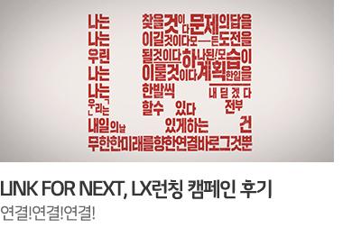 LX런칭 캠페인 후기