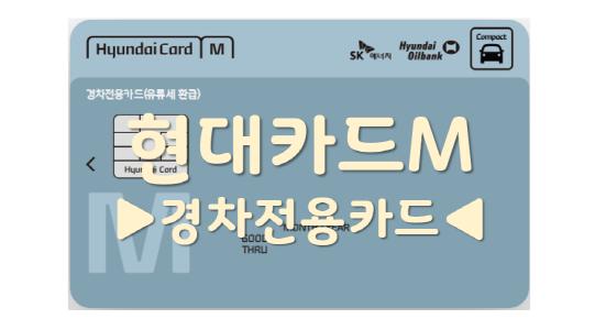 현대 경차 전용 카드/현대자동차/현대카드/현대신용카드/주유할인카드