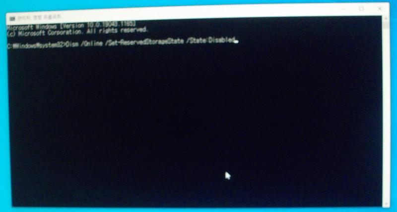 윈도우10 예약된 저장소 삭제