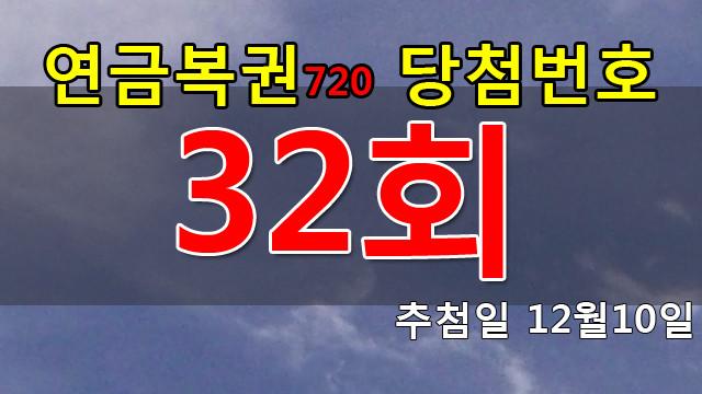 연금복권32회당첨번호 안내